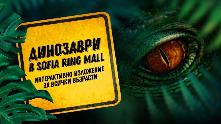 Динозаври в мола