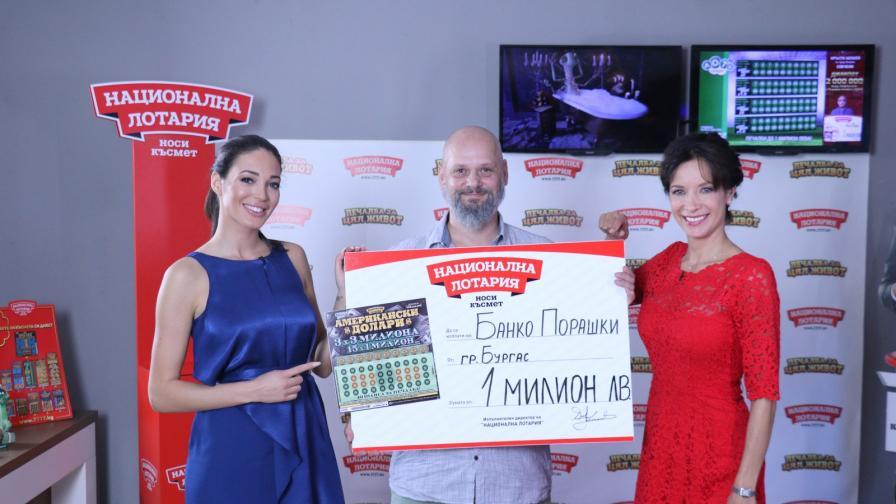 Kъсметлия от Бургас е най-новият милионер от Национална лотария