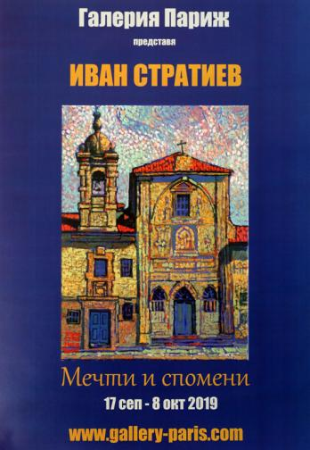Мечти спомени Иван Стратиев