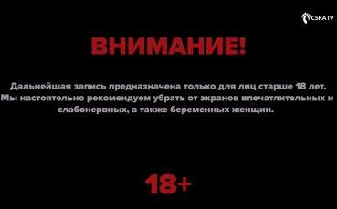 """ЦСКА Москва пусна клип за разградския погром с ограничение """"18+"""""""