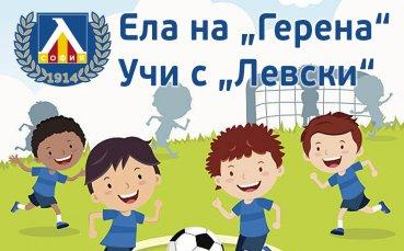 Втора част на детската кампания на Левски