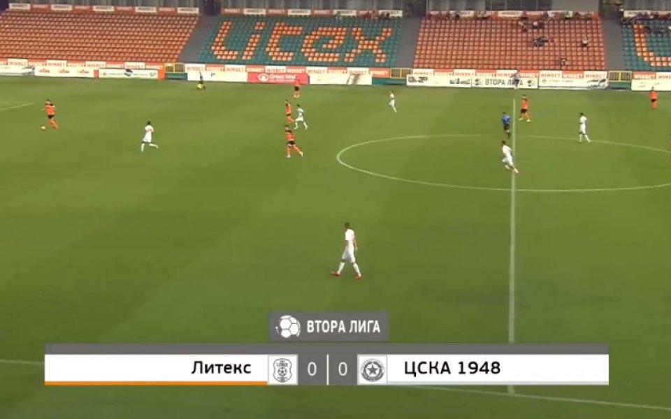 Литекс нанесе първо поражение на ЦСКА 1948 в двубой от