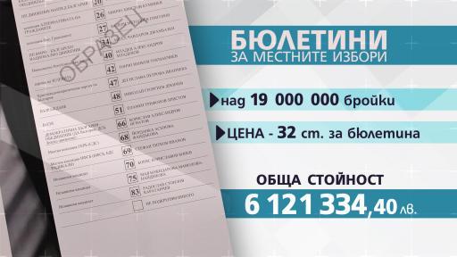 Ето как ще изглеждат бюлетините за вота в София