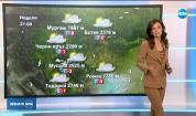 Прогноза за времето (05.10.2019 - централна емисия)
