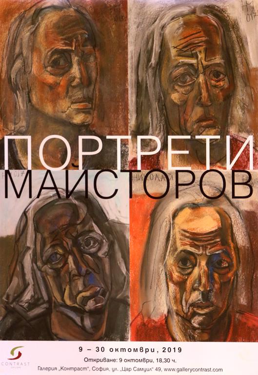 <p>Изложбата &quot;Портрети&quot; от Николай Майсторов, може да посетите до 30 октомври 2019 в Галерия &quot;Контраст&quot; на ул. &quot;Цар Самуил&quot; 49, София</p>