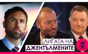 Лигата на джентълмените: Англия пристига в България!
