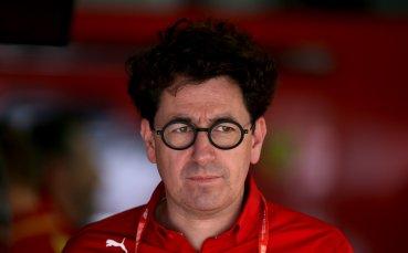 Шефът на Ферари: Инциденти се случват и няма смисъл да се оправдаваме