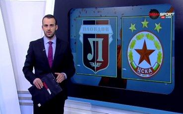 Локомотив Пловдив взе успеха над ЦСКА, отдалечи ги от тройката