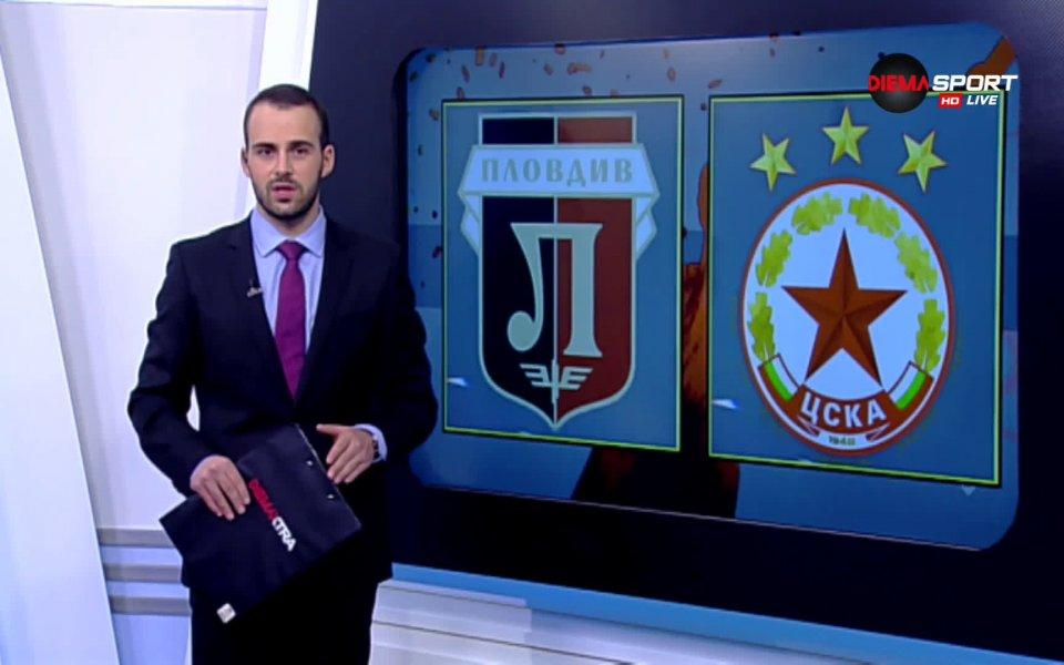 Локомотив Пловдив победи ЦСКА с 1:0 в дерби от 13-ия