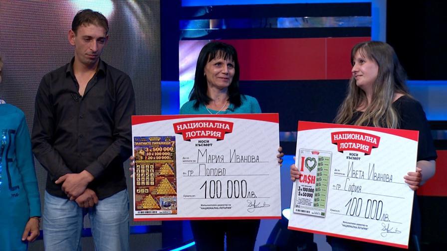 Късметлийка от Попово с втора печалба от 100 000 лева от лотарията