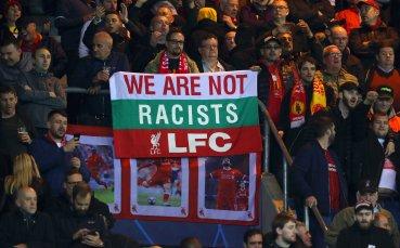 Български фенове на Ливърпул защитиха родината