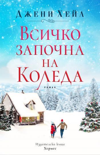 """<p><strong>&quot;Всичко започна на Коледа&quot; от Джени Хейл </strong>-&nbsp;Насладете се на магията на Коледа с една топла романтична история! Холи Макадамс обича да прекарва коледните празници в семейната вила, сгушена в заснежените покрайнини на Нашвил. Откакто се помни, семейството й винаги е споделяло най-вълшебното време от годината там.&nbsp;<strong>Но тази Коледа ще е различна... Някой неочаквано ще се присъедини към тях.&nbsp;</strong>Направете си чаша горещ шоколад, поръсете с канела, разбъркайте с червено-бяло захарно бастунче и вижте дали магията на Коледа ще проработи!</p>  <p><u><strong><a href=""""https://www.edna.bg/svobodno-vreme/vsichko-zapochna-na-koleda-idealnata-topla-romantichna-istoriia-4659597"""" target=""""_blank"""">&nbsp;Още за книгата прочетете ТУК &gt;&gt;&gt;</a></strong></u></p>"""