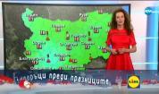 Прогноза за времето (02.11.2019 - обедна емисия)
