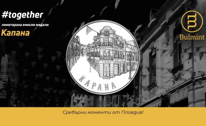 """Емблематичният квартал """"Капана"""" грее върху медал от сребърна колекция"""