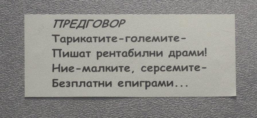 радой ралин люти чушки сатира сатирик архиви изложба
