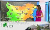 Прогноза за времето (08.11.2019 - централна емисия)