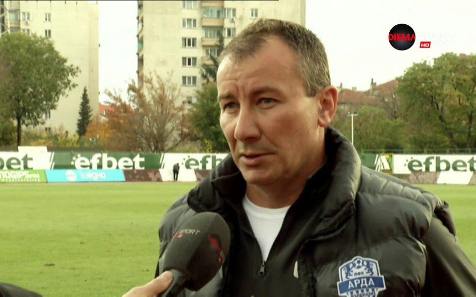 Старши треньорът на Арда Кърджали Стамен белчев призна, че тимът