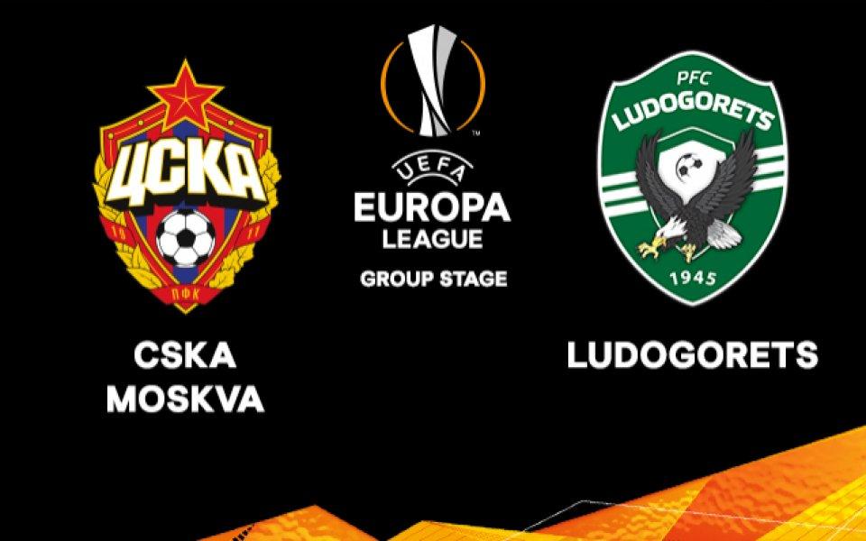 Билетите за гостуването на Лудогорец в Москва в продажба на клубната база на