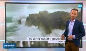 Прогноза за времето (14.11.2019 - обедна емисия)