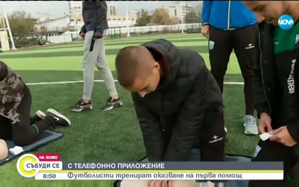 Телефонно приложение накара цял футболен отбор да тренира на стадиона