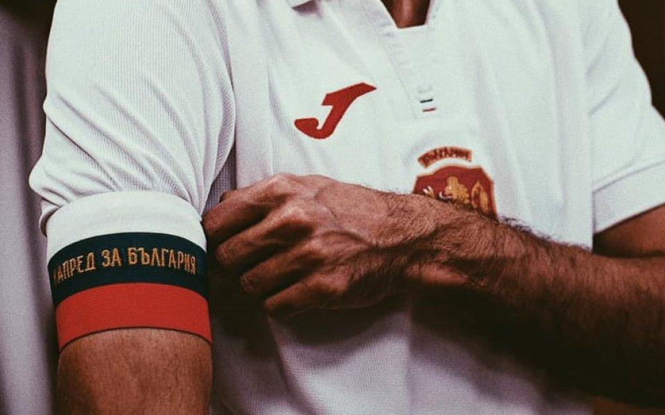Снимка: АНКЕТА: Кой трябва да бъде новият капитан на България?