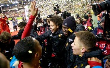 Белгия подобри постижението на