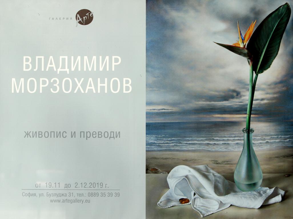 <p>Изложбата на Владимир Морзоханов &quot;Живопис и преводи&quot;, може да посетите до 2 декември 2019 г. в галерия &quot;Арте&quot; на ул.&quot;Бузлуджа&quot; 31, София</p>