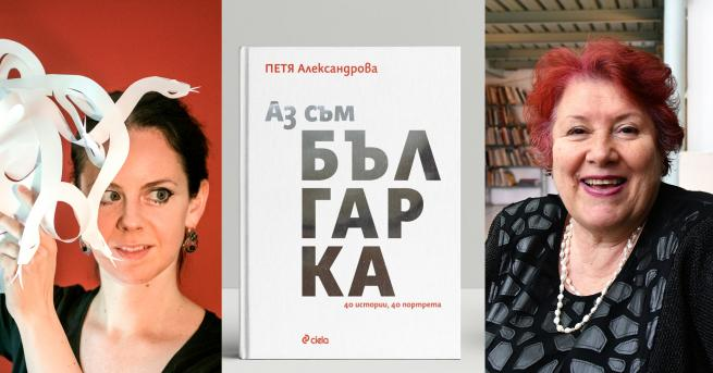 Колко от вас са израснали с историите за българки, достойни