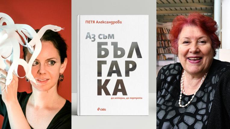 """Да се огледаш в историите на великите жени у нас: """"Аз съм българка"""" през погледа на Петя Александрова и Капка Кънева"""