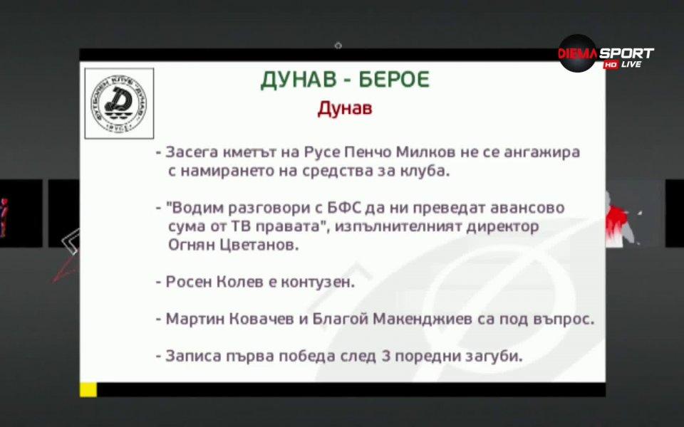 Отборите на Дунав Русе и Берое се изправят в първи