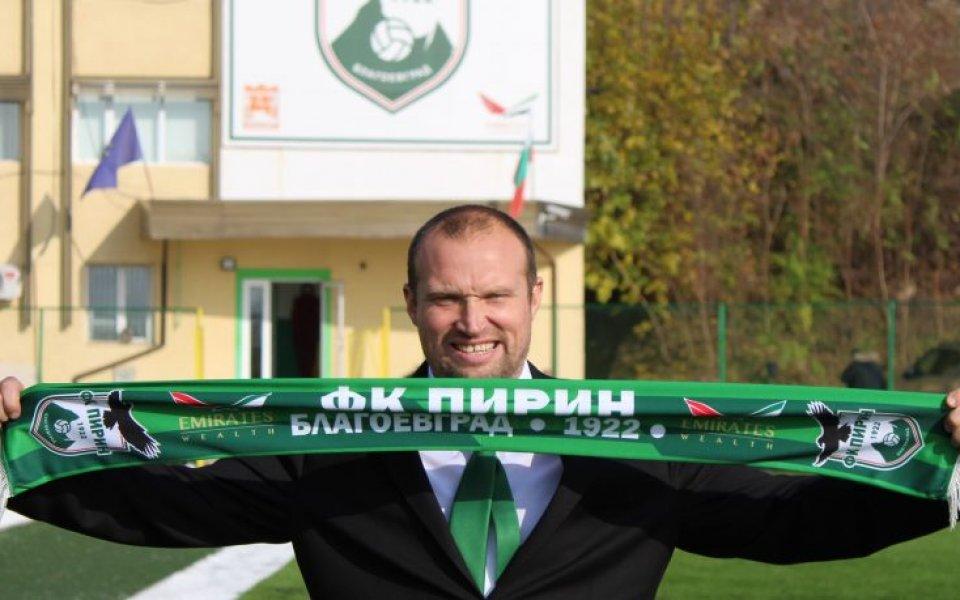 Новият треньор на Пирин Благоевград - Уорън Фийни коментира предстоящия