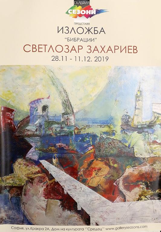 <p>Изложбата &quot;Бибрации&quot; на Светлозар Захариев - Заро, може да посетите до 11 декември 2019 г. в Галерия &quot;Сезони&quot;, на ул. &bdquo;Кракра&rdquo; 2А, София</p>