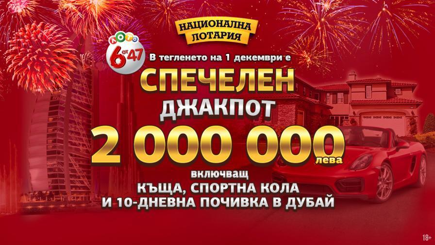 """Джакпотът в играта """"Лото 6 от 47"""" беше спечелен на 1 декември"""