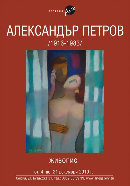 <p>Изложбата живопис от Александър Петров, може да посетите до 21 декември 2019 в Галерия Арте, ул. &quot;Бузлуджа&quot; 31 в София</p>
