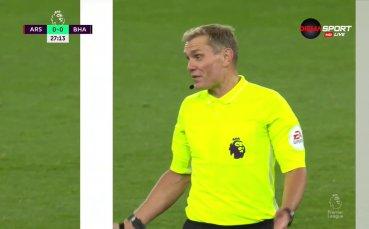 Арсенал - Брайтън 0:1 /първо полувреме/