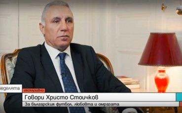 Ицо Стоичков: Никога няма да ме видите шеф на БФС