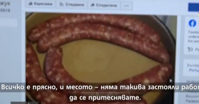 България Колбасите в интернет - безопасни ли са Търговците на