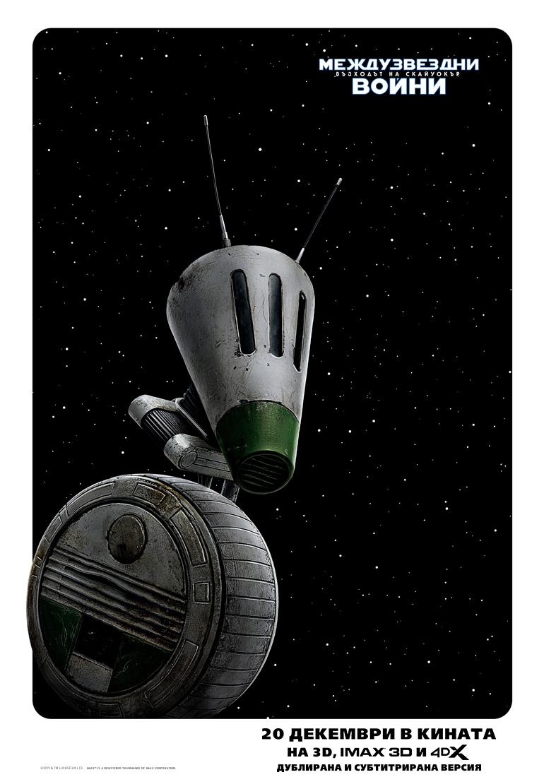 <p>Не пропускайте Междузвездни войни: Възходът на Скайуокър в кината от 20 декември в кината на 3D, IMAX 3D и 4DX, в дублирана и субтитрирана версия. Нека Силата бъде с вас.</p>