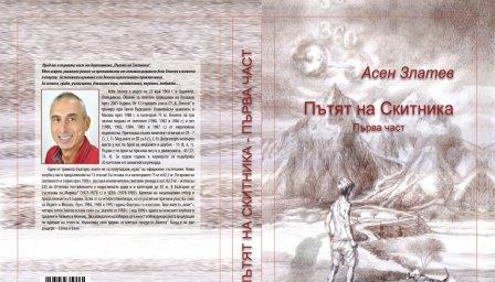 Легендарният Асен Златев представя тази събота биографичната си книга Пътят на скитника
