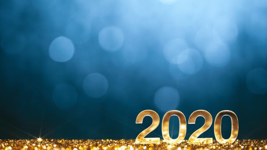 Колко ще почиваме през 2020