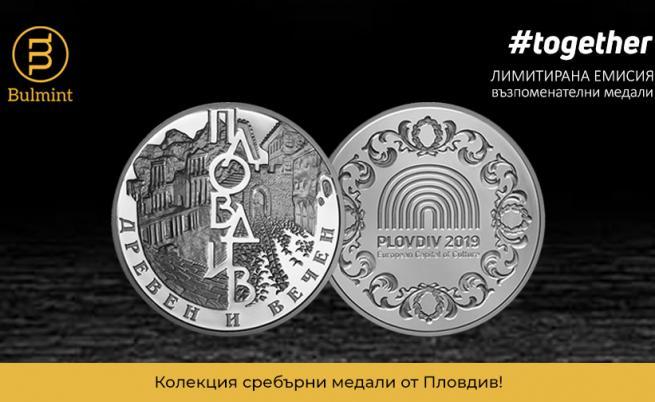 Пловдив със сребърна колекция от 5 медала, увековечаващи вечните символи на града