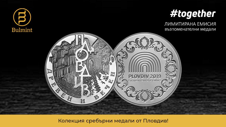 <p>Пловдив със сребърна колекция от 5 медала</p>