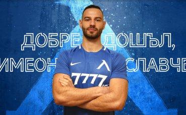 Симеон Славчев е следващият играч на Левски, който ще