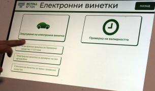 <p>Знак за винетка и на Е-79 в Благоевград</p>