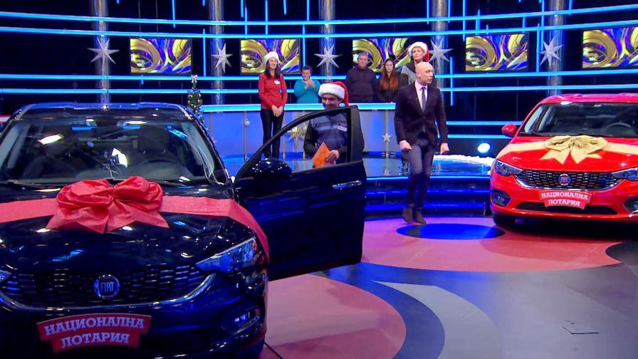 Национална лотария зарадва двама късметлии с коли за Нова година