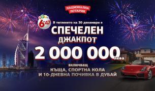 """Късметлия спечели джакпота в играта """"Лото 6 от 47"""" преди Нова година"""