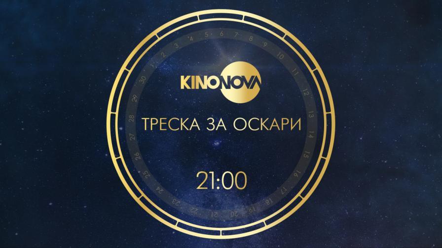 Златен месец с любимо кино и премиерни заглавия от 7 януари по KINO NOVA