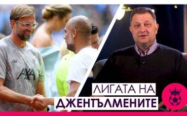 Лигата на джентълмените: Копира ли Гуардиола Юрген Клоп?