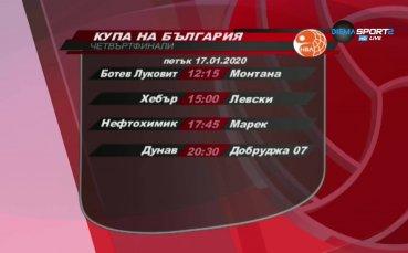 Какво да очакваме от Купата на България по волейбол?