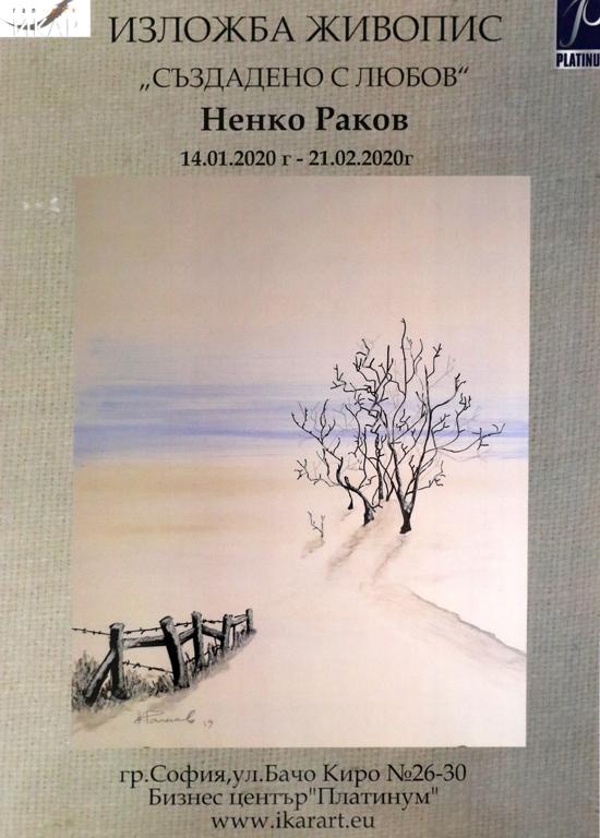 <p>Изложбата е от 38 бр. живописни платна върху акрил, които въздействат с багри и прецизен рисунък, а силуетно ситуираното женско тяло излъчва сила, емоция и изящество. Авторът ще бъде представен от Галерия &quot;Икар&quot; на най-голямото зимно арт изложение от 14.02.до 17.02.2020 г. в Лондон, заедно с друи двама автори - Венета Неделева и Стефан Прокопиев, който вече е разпознаваем за почитателите на съвременното българско изкуство на острова, тъй като, участва и през 2018 г и 2019 г. Изложбата живопис &bdquo;Създадено с любов&rdquo; от Ненко Раков, може да посетите до 21 февруари 2020 г. в Галерия &quot;ИКАР&quot; в Бизнес център &quot;Платинум&quot; на ул.&quot;Бачо Киро&quot; 26-30, София</p>